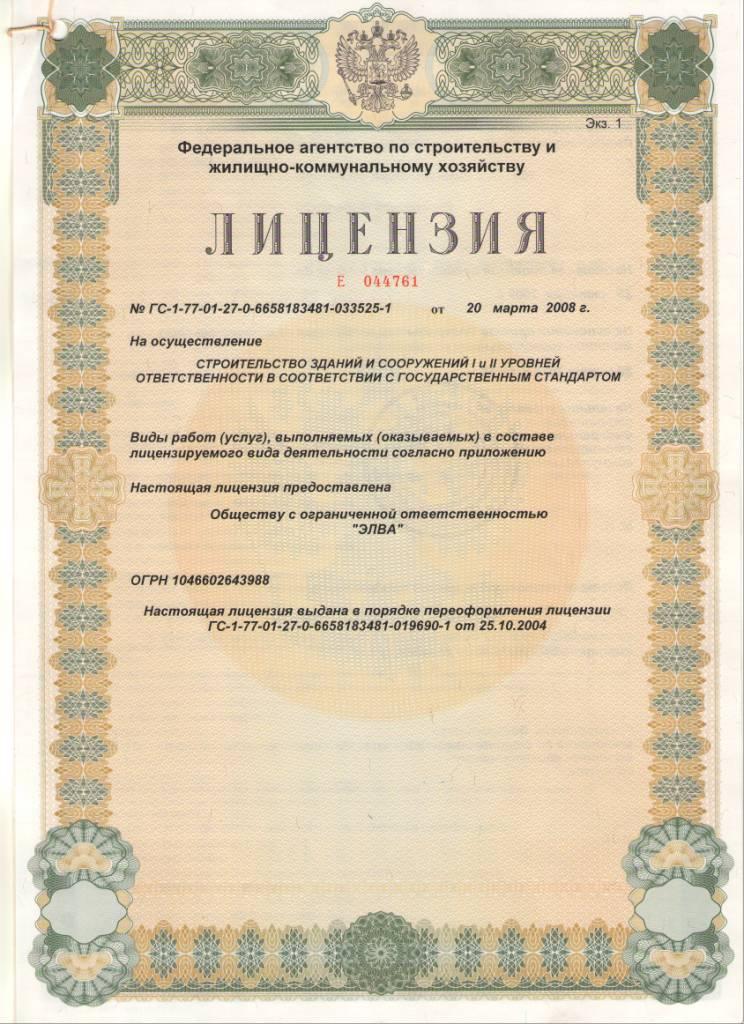 Лицензия Е 044761