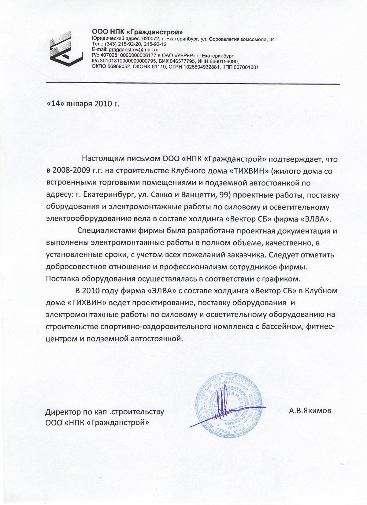 pismo-ot-grazhdanstroya-novoe_2