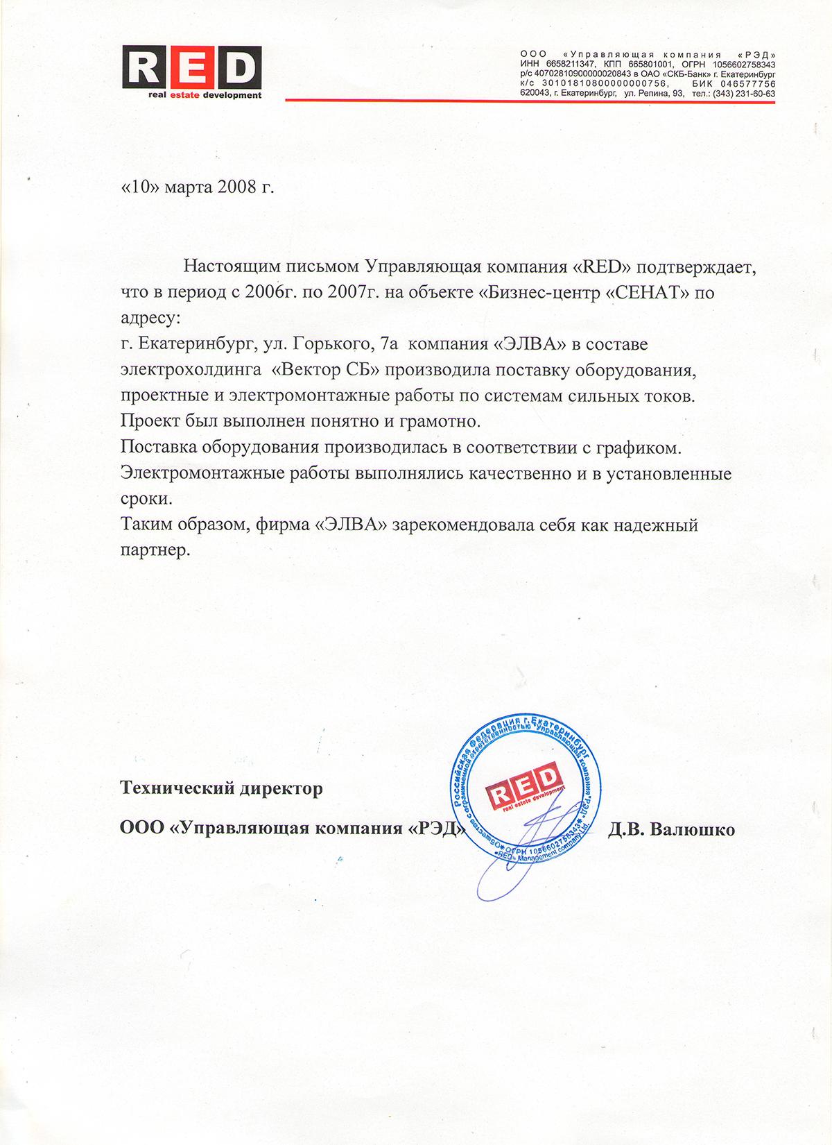 pismo-ot-red_1200