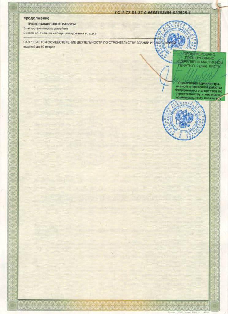 Приложение к лицензии_лист 2