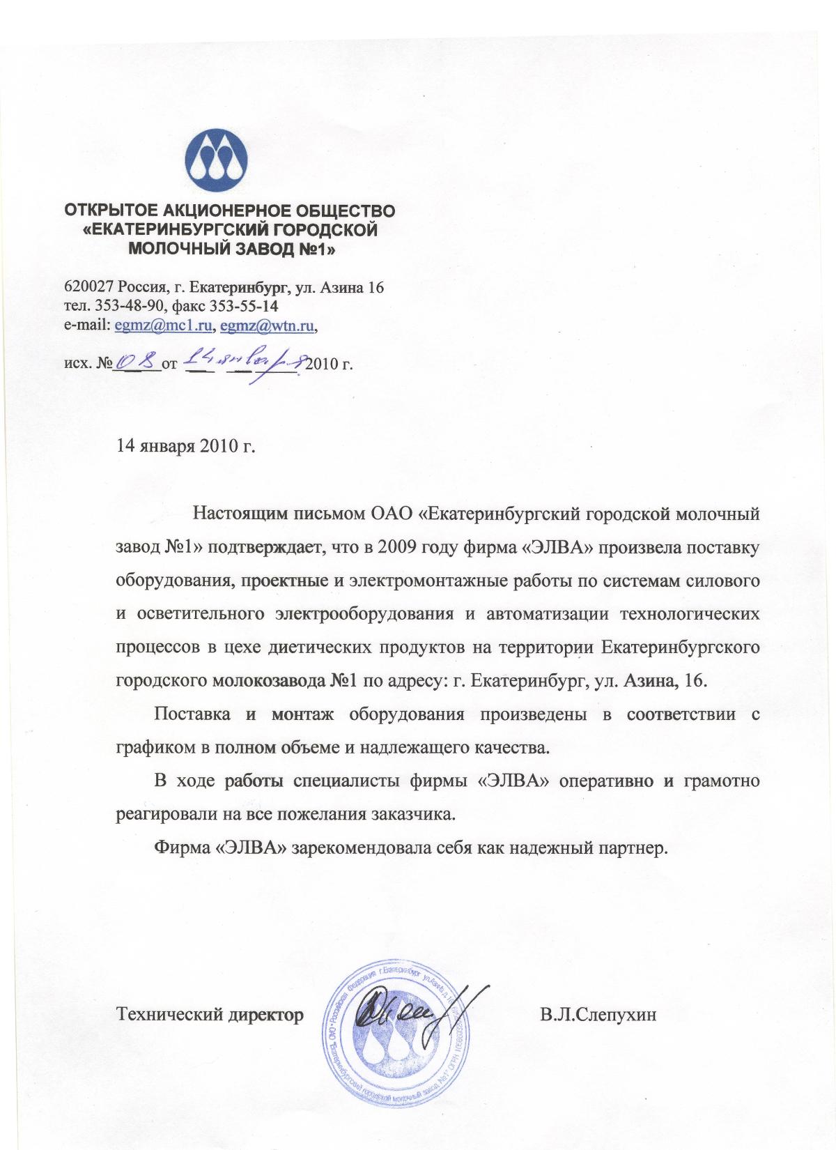pismo-ot-egmz-1_2