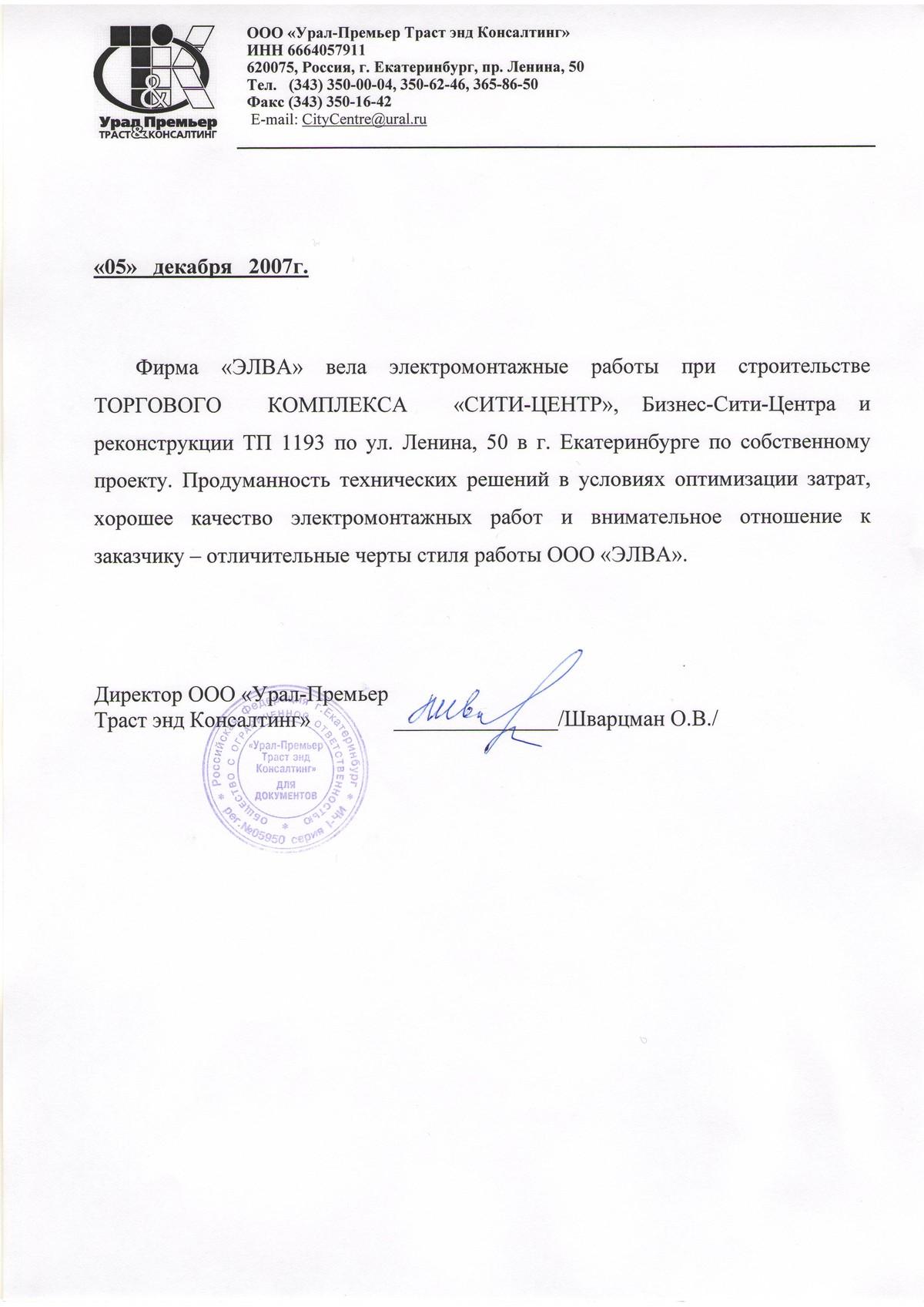 ООО «Урал-Премьер Траст энд Консалтинг»